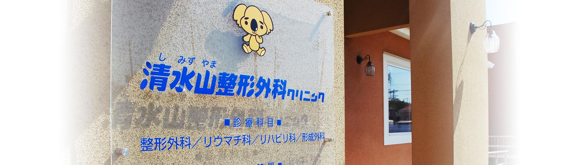 清水山整形外科クリニック